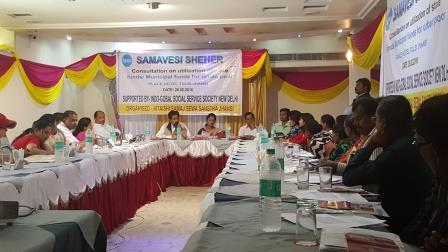 Consultation on Utilization of State and Municipal Funds for Urban Poor